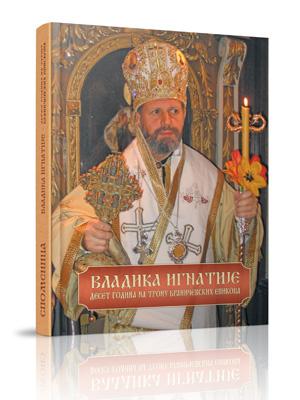 Јубиларна СПОМЕНИЦА поводом десетогодишњице епископске службе владике Игнатија